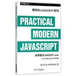 实用现代JavaScript(影印版)