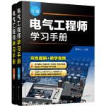 电气工程师学习手册(上、下册)
