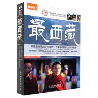 【二手书8成新】西藏 *旅行指南编辑部 人民邮电出版社