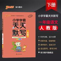19小学学霸天天默写-一年级下(人教统编版)