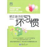 矫正孩子的坏习惯,胡晓梅著,重庆大学出版社,9787562461524