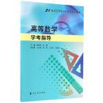 21世纪应用型本科院校规划教材//高等数学学考指导