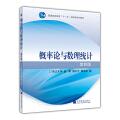概率论与数理统计(第4版)(换封面)