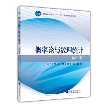 概率论与数理统计(第4版)(换封面) 经典教材,研究生入学考试必备