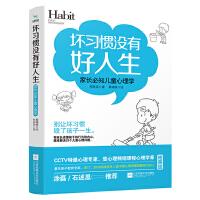 """坏习惯没有好人生:家长必知儿童心理学(著名亲子教育专家柏燕谊教你精准提升""""家长力"""",快人一步教出好孩子。)"""