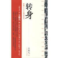 【正版二手书9成新左右】转身 王春元 人民文学出版社