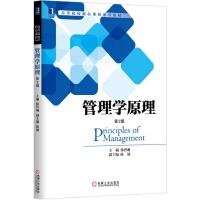 【正版二手书9成新左右】管理学原理 第2版 徐碧琳 机械工业出版社