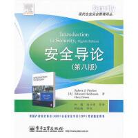 【二手书8成新】安全导论(第八版 (美)费希尔,任骥 电子工业出版社
