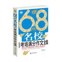 68所名校中学生考场满分作文全集(畅销升级版) 正版 季小兵 9787565622434