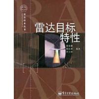 雷达目标特性 黄培康 等 电子工业出版社 9787121009723