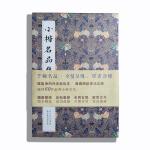 小楷名品集(精选了两千年小楷书法史上最上乘之作)