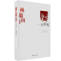 林徽因精选集