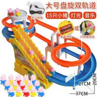抖音小猪佩琪爬楼梯轨道车玩具佩奇猪电动滑滑梯上楼梯儿童礼物 大号双轨盘旋15只小猪 送USB供电线 充电电池套装+螺丝