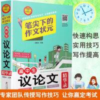 2018年全新版小雨作文笔尖下的作文状元 高中生议论文精华录 清晰的构思导图实用的写作技巧北京教育出版社