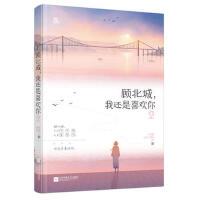 【二手书9成新】 顾北城,我还是喜欢你2 柠檬羽嫣,魅丽文化 9787559422811