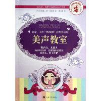 恋爱、工作一帆风顺!召唤幸运的美声教室 (日)白石谦二,钱洁霁 上海文艺出版社 9787532146567