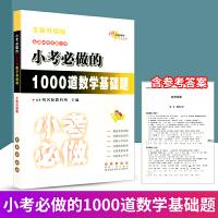 小考必做的1000道数学基础题68所名校