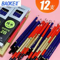 宝克2B铅笔纯木六角HB铅笔12支儿童幼儿园书写练字带橡皮擦头纯木铅笔文具用品小学生素描绘图绘画2H铅笔