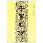 【RZ】千家妙方(上册) 中国人民解放军出版社 9787506500036