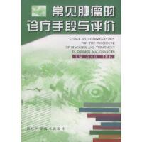 【旧书二手书9成新】常见肿瘤的诊疗与评价 高永良 9787534116896 浙江科学技术出版社