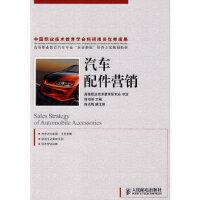 汽车配件营销 陈柏明 人民邮电出版社 9787115198174 新华书店 品质保障