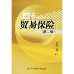 国际贸易保险(第二版),姚新超著,对外经济贸易大学出版社,9787810785709
