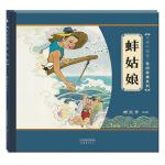 大师中国绘第二辑 民间故事系列 蚌姑娘
