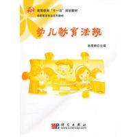 【正版二手书9成新左右】幼儿教育法规 林雪卿 科学出版社