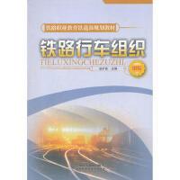 铁路行车组织 赵矿英 9787113085667