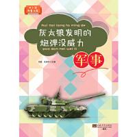 灰太狼发明的炮弹没威力,刘贵,王现东 主编 著作,东南大学出版社,9787564149536