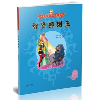 美猴王系列丛书:智降狮猁王10