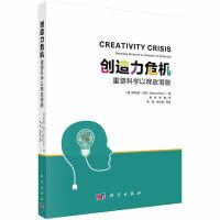 创造力危机――重塑科学以释放潜能