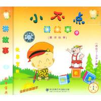 小不点讲故事(9)童话故事(VCD)适合0-9岁儿童