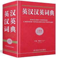 新英汉汉英词典*版2018 小学生初中高中学生实用现代英语英汉大词典字典双解 中英词典中考必备实用多功能牛津高阶辞典正
