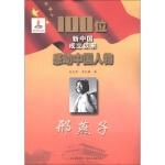 100位新中国成立以来感动中国人物:邢燕子 赵文秀,李冰梅 9787547211823