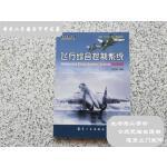 【二手9成新】飞行综合控制系统 /吴文海 著 航空工业出版社