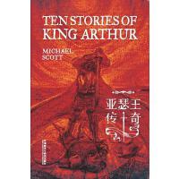 亚瑟王传奇 (英)斯科特 著 外语教学与研究出版社 9787513532471