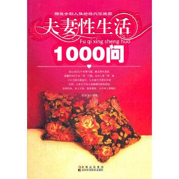 夫妻性生活1000问(pdf+txt+epub+azw3+mobi电子书在线阅读下载)