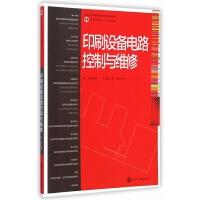 印刷设备电路控制与维修(高等教育高职高专十二五规划教材)