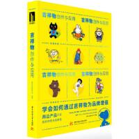 吉祥物创作与应用 善本出版有限公司 华中科技大学出版社 9787568042123