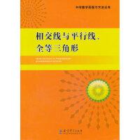 中学数学原理与方法丛书:相交线与平行线、全等三角形 *飞 教育科学出版社 9787504177179