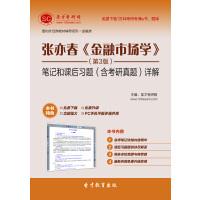 张亦春《金融市场学》(第3版)笔记和课后习题(含考研真题)详解(电子书)