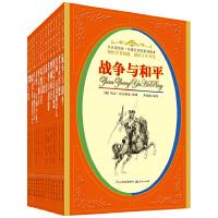 名著名译名家导读本套装(15册)(影响全世界一代代人的不朽名著,文学殿堂中的最高峰