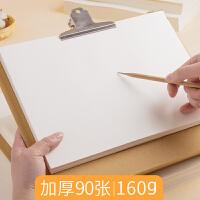 素描纸8k加厚8开画画纸四八开4k学生用铅画纸绘画美术专用大白纸