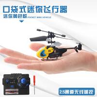 迷你遥控飞机直升机玩具小无人机充电儿童小型飞行器