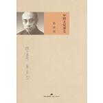 中国文化要义(电子书)