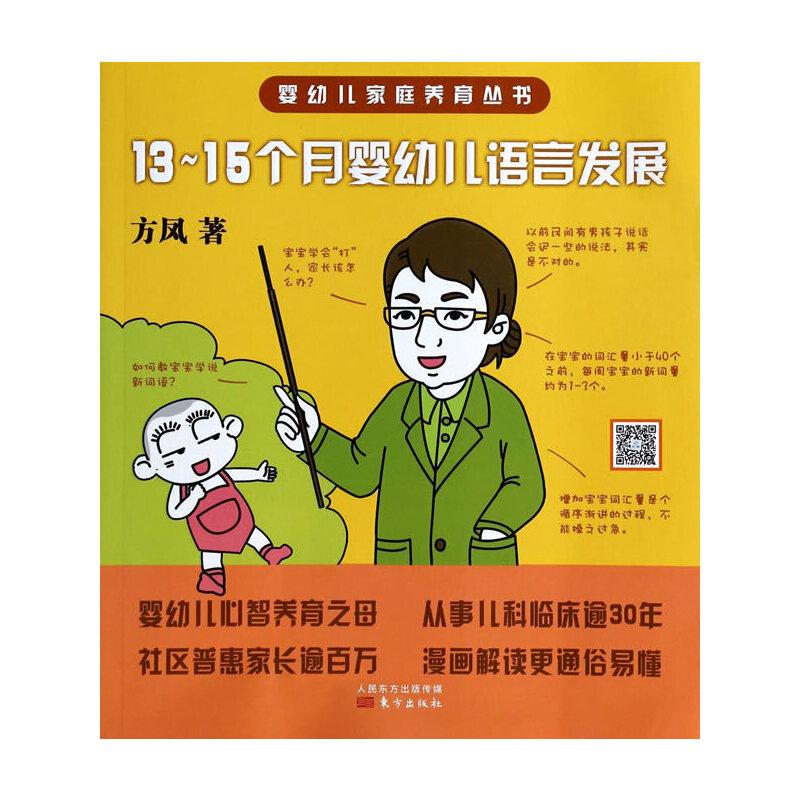 婴幼儿家庭养育丛书:13~15个月婴幼儿语言发展