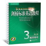 新东方 剑桥标准英语教程3:教师用书