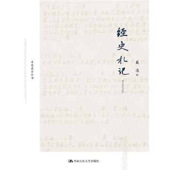 经史札记(中华史学丛书)