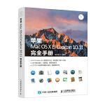 苹果Mac OS X El Capitan 10.11完全手册